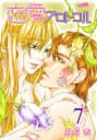 恋愛プロトコル(7)