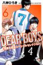 DEAR BOYS 湘南大相模スペシャルセレクション(6)