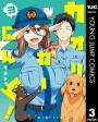 カオリわーにんぐ!(3)