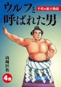 ウルフと呼ばれた男 千代の富士物語(4)
