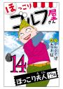【電子新装版】ほっこりゴルフ屋さん(14)