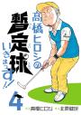 高橋ヒロシの暫定球いきまっす!!(4)