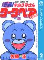 爆発!宇宙クマさん タータ・ベア&菊千代くん(2)