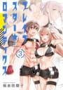 ブレイブスター☆ロマンティクス(3)