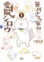 【限定特典イラスト付き】笹川さん家の愛猫シロウ(1)