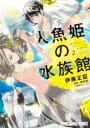 人魚姫の水族館(2)