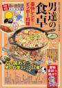 男たちの食卓 豪快レシピとビンボー料理