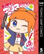 ありありアリスちゃん!(5)