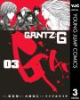 GANTZ:G(3)