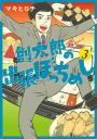 創太郎の出張ぼっちめし 3巻(完)