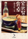 宮沢賢治の食卓