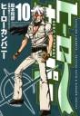 ヒーローカンパニー(10)