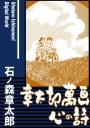 章太郎萬画・心の詩シリーズ