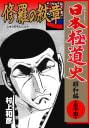 日本極道史~昭和編(35)