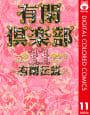 有閑倶楽部 カラー版(11) 有閑伝説