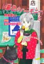 銀色のハーモニー(6)