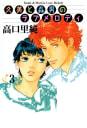 久美と森男のラブメロディ(3)