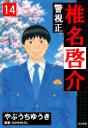 警視正 椎名啓介(14)