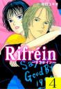 Rifrein-リフレイン-(4)