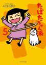たばたちゃん派(5)