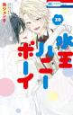 水玉ハニーボーイ(10)【通常版】
