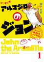 アルマジロのジョン from 吸血鬼すぐ死ぬ(1)