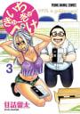 いちきゅーきゅーぺけ(3)