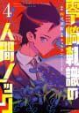 零崎軋識の人間ノック(4)