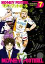 マネーフットボール(7)