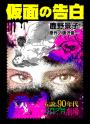仮面の告白~伝説の90年代エログロ・レディース劇場