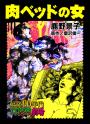肉ベッドの女~伝説の90年代エログロ・レディース劇場