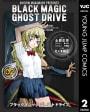 BLACK MAGIC GHOST DRIVE(2)