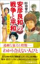 安彦良和の戦争と平和 ガンダム、マンガ、日本