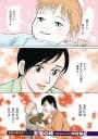 ブラック主婦SP(スペシャル)vol.9~至福の時~