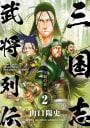三国志武将列伝(2) ~蜀の章~