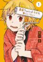 【eBookJapan限定特典イラスト付き】真亜ちゃんは今日も家にいたい(1)