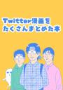 Twitter漫画をたくさんまとめた本