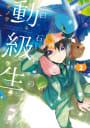白石君の動級生(2)