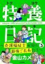 特養日記~介護福祉士が見た最強ご長寿たち~ (3)