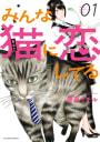みんな猫に恋してる(1)