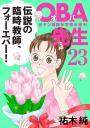 OBA先生(23) 元ヤン教師が学校を救う!