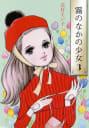 霧のなかの少女(3)