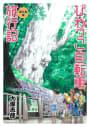 びわっこ自転車旅行記 屋久島編  STORIAダッシュWEB連載版 第9話
