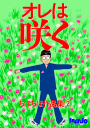 ちほちほ作品集(2) オレは咲く