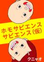ホモサピエンスサピエンス(仮)