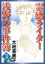 霊感ライター 浅野の事件簿(3)