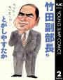 竹田副部長(2)