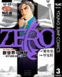 ゼロ The Great Selection 3 新世界の神秘―西半球黄金郷伝説―