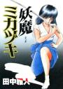 妖魔ミカヅキ(1)