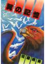 翼の記憶(1)